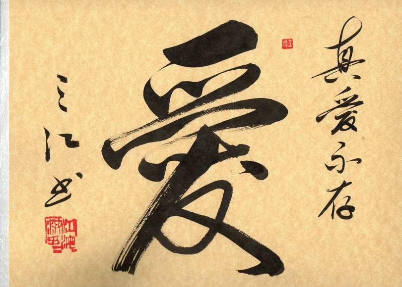 The Word As Art Chinese Calligraphy Beyond The Words